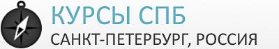 Курсы в Санкт-Петербурге (СПб)